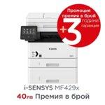 Мултифункционално лазерно устройство Canon i-SENSYS MF429x, монохромен принтер/копир/скенер/факс, 1200 x 1200 dpi, 38 стр./мин., USB, LAN, Wi-Fi, A4, двустранен печат image