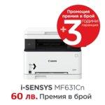 Мултифункционално лазерно устройство Canon i-SENSYS MF631Cn, цветен, принтер/копир/скенер, 600 x 600 dpi, 18стр/мин, LAN1000, USB 2.0, A4 image
