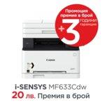 Мултифункционално лазерно устройство Canon i-SENSYS MF633Cdw, цветен, принтер/копир/скенер, 600 x 600 dpi, 18 стр/мин, LAN1000, Wi-Fi, A4 image