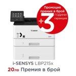 Лазерен принтер Canon i-SENSYS LBP215x, монохромен, 600 x 600 dpi, 38стр./мин, Wi-Fi, USB, A4, 12.7 cm LCD дисплей image