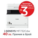 Мултифункционално лазерно устройство Canon i-SENSYS MF732Cdw, цветен, принтер/копир/скенер, 600 x 600 dpi, 27 стр/мин, LAN1000, USB, A4 image