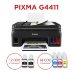 Мултифункционално мастиленоструйно устройство Canon PIXMA G4411 с подарък консумативи Canon GI-490 Magenta/Cyan/Yellow, цветен, принтер/копир/скенер/факс, 4800 x 1200 dpi, 19 стр./мин, Wi-Fi, LAN, USB, A4 image