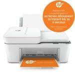 HP DeskJet 4120e 26Q90B#686