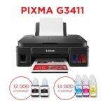 Мултифункционално мастиленоструйно устройство Canon PIXMA G3411 с подарък консумативи Canon GI-490 Magenta/Cyan/Yellow, цветен, принтер/копир/скенер, 4800 x 1200 dpi, 15 стр/мин, Wi-Fi 802.11n, USB, A4 image