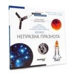 """Познавателна книга Levenhuk """"Космос. Непразна празнота"""", твърди корици, 6+ image"""