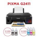 Мултифункционално мастиленоструйно устройство Canon PIXMA G2411 с подарък консумативи Canon GI-490 Magenta/Cyan/Yellow, цветен принтер/копир/скенер, 4800 x 1200 dpi, ~19 стр/мин, USB Type B, A4 image