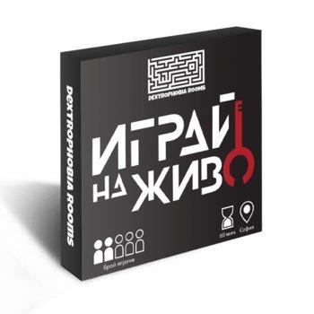 Ваучер за Dextrophobia Rooms, за 2-ма играчи, игра на живо тип избягай от стаята (escape room) image