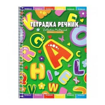 Тетрадка речник Noname, формат А5, офестова хартия, 80 листа image