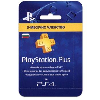 Предплатена карта за PlayStation Plus абонамент, 90 дни, за PS4 image
