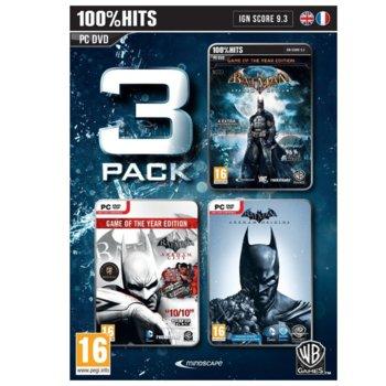 Batman троен пакет product