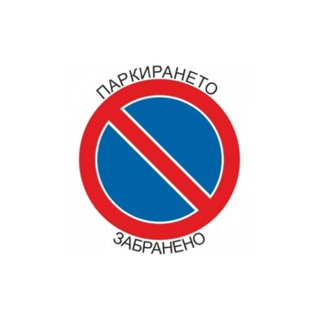 """Самозалепващ знак """"Паркирането забранено"""", с два начина на залепване image"""