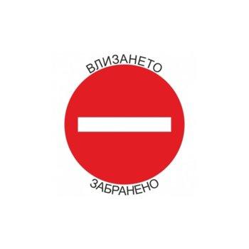 """Самозалепващ знак """"Влизането забранено"""", с два начина на залепване image"""