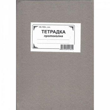 Тетрадка 5289, формат А5, вестникарска хартия, 100 листа, протоколна image