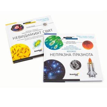 """Познавателна книга Levenhuk """"Космос. Микросвят""""(двутомно издание), твърди корици, 6+ image"""