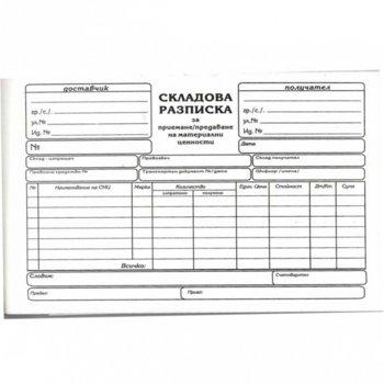 Складова разписка, химизирана хартия, хоризонтална, А5 image
