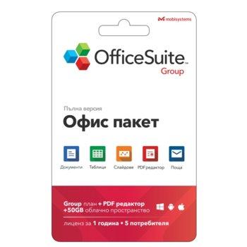 Софтуер MobiSystems OfficeSuite Group, абонамент за 1 година, за 5 потребителя, английски/български image