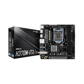 Дънна платка Asrock H370M-ITX/AC, H370, LGA1151, PCI-E (HDMI, DP), 6x SATA 6Gb/s, 1x Ultra M.2 Socket, 4x USB 3.1 Gen2, Wi-Fi, Bluetooth, Mini-ITX image