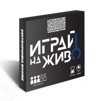 Ваучер за Dextrophobia Rooms, за 3-ма играчи, игра на живо тип избягай от стаята (escape room) image
