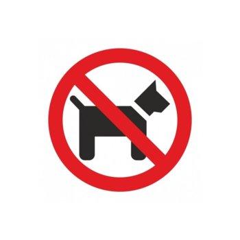 """Самозалепващ знак """"Забранено за животни"""", с два начина на залепване image"""