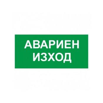 """Самозалепващ знак """"Авариен изход"""", с два начина на залепване image"""