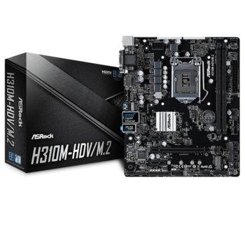 Дънна платка ASRock H310M-HDV/M.2, H310, LGA1151, DDR4, PCI-E(HDMI&DVI-D), 4x SATA3 6.0 Gb/s, 1x M.2 Socket, 2x USB 3.1 Gen1, Micro ATX  image