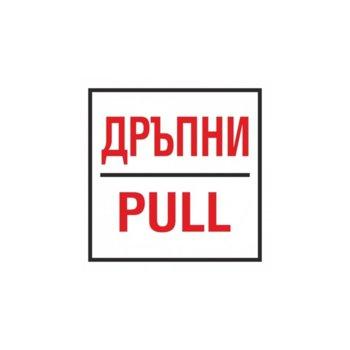 """Самозалепващ знак """"Дръпни/Pull"""", с два начина на залепване image"""