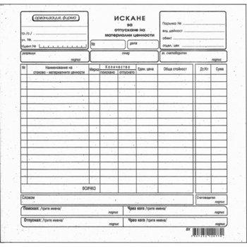 Искане за материали, химизирана хартия, 2/3 от А4 image