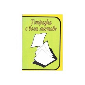 Тетрадка, форрмат A4, офсет, с бели листи, 40 листа image