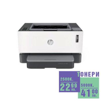 Лазерен принтер HP Neverstop Laser 1000a, монохромен, 600 x 600 dpi, 21 стр/мин, USB, А4, зареден с тонер за 5000 страници image