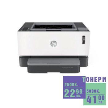 Лазерен принтер HP Neverstop Laser 1000w, монохромен, 600 x 600 dpi, 21 стр/мин, USB, А4, Wi-Fi, зареден с тонер за 5000 страници image