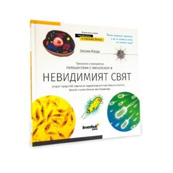 Levenhuk познавателна книга Невидимият свят 72251 product
