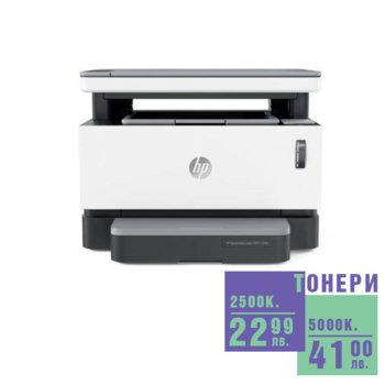 Мултифункционално лазерно устройство HP Neverstop Laser 1200a, монохромен принтер/копир/скенер, 600 x 600 dpi, 21 стр./мин, USB, A4, зареден с тонер за 5000 страници image