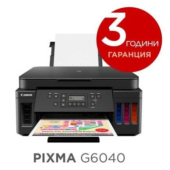 Мултифункционално мастиленоструйно устройство Canon PIXMA G6040, цветен принтер/копир/скенер, 4800 x 1200 dpi, Wi-Fi, LAN, 28 стр./мин, Wi-Fi, LAN, USB, A4 image