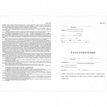 Удостоверение за трудово възнаграждение (УП-2), 50бр. image