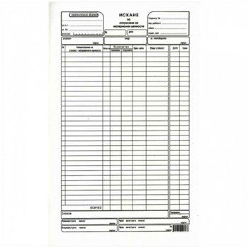 Искане за материали, химизирана хартия, А4 image