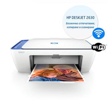 Мултифункционално мастиленоструйно устройство HP DeskJet 2630, принтер/копир/скенер, 1200 x 1200, 7.5 стр/мин, Wi-Fi, USB, A4 image