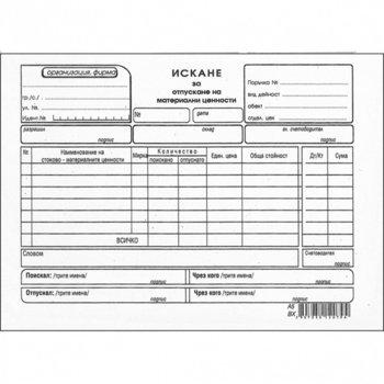 Искане за материали, химизирана хартия, А5 image