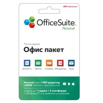 Софтуер MobiSystems OfficeSuite Personal, абонамент за 1 година, за 1 потребител, английски/български image