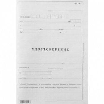 Удостоверение за трудово възнаграждение (УП-2) image