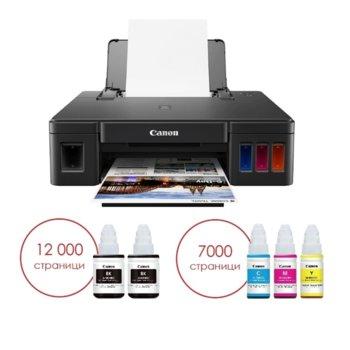 Мастиленоструен принтер Canon PIXMA G1411 с подарък консумативи Canon GI-490 Magenta/Cyan/Yellow, цветен, 4800 x 1200 dpi, ~19 стр/мин, USB Type B, A4 image