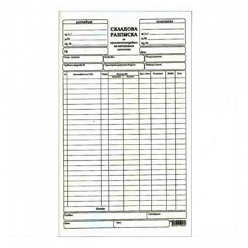 Складова разписка, химизирана хартия, А4 image