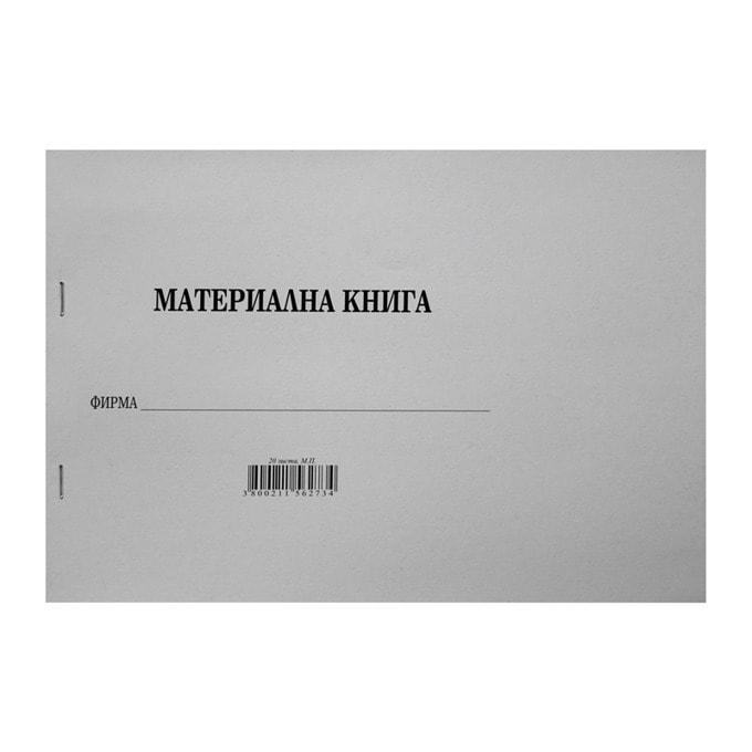 OK1948 Материална книга