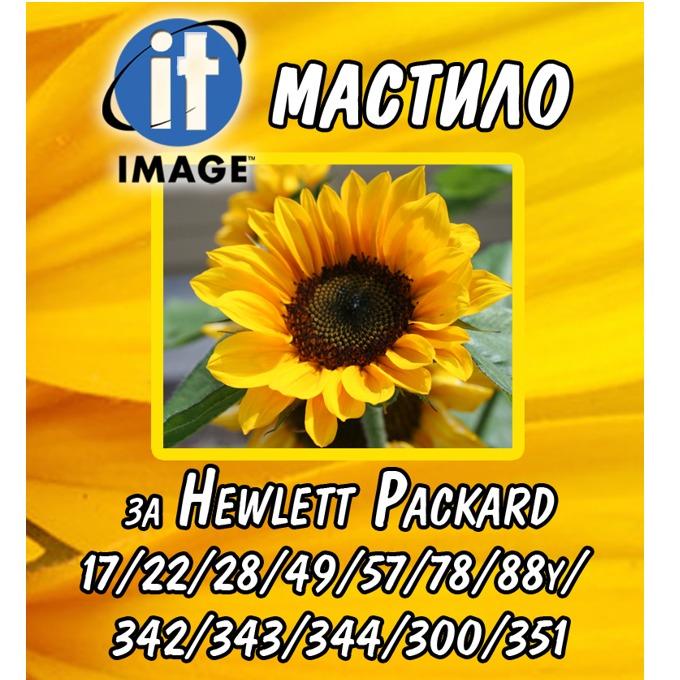 Мастило за HP - Yellow - Fullmark - 125ml image