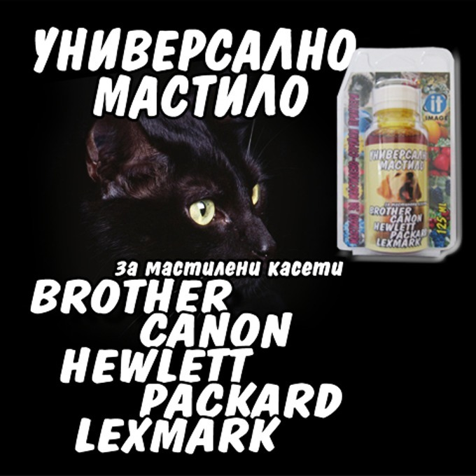 Мастило за CANON/HP/LEXMARK/BROTHER - Black - Static Control - P№ INK015PK - Неоригинален Заб.: 250 ml. image