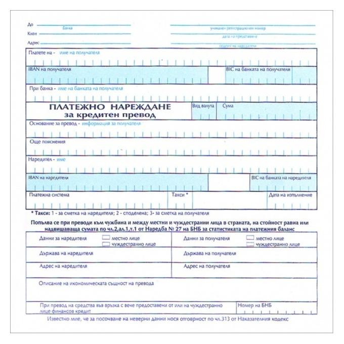 OK1896 Платежно нареждане за кредитен превод