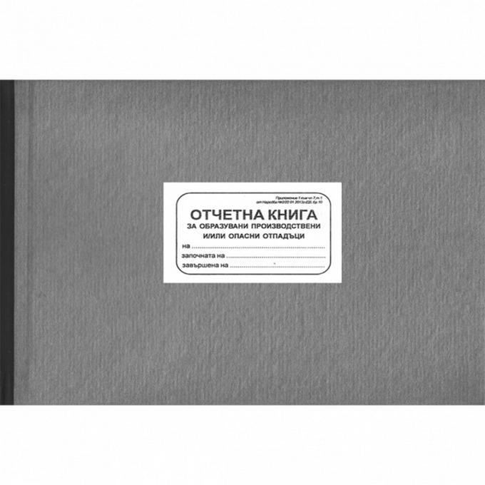 OK5181 Отчетна книга за отпадъци