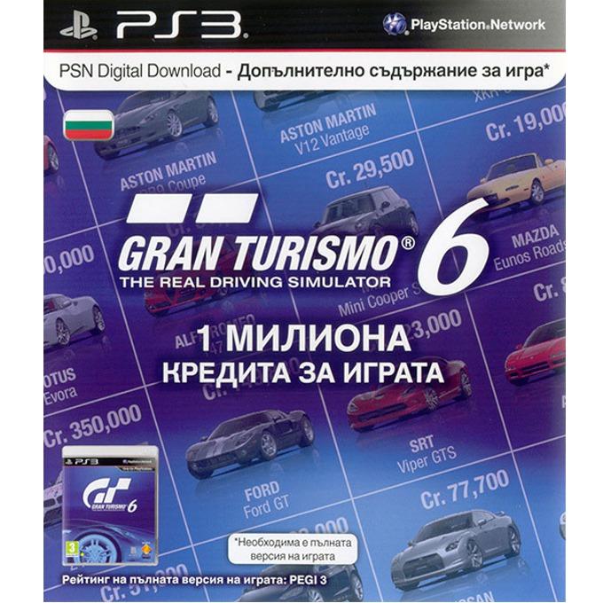 Gran Turismo 6: 1 Милион Кредита, за PlayStation 3 image