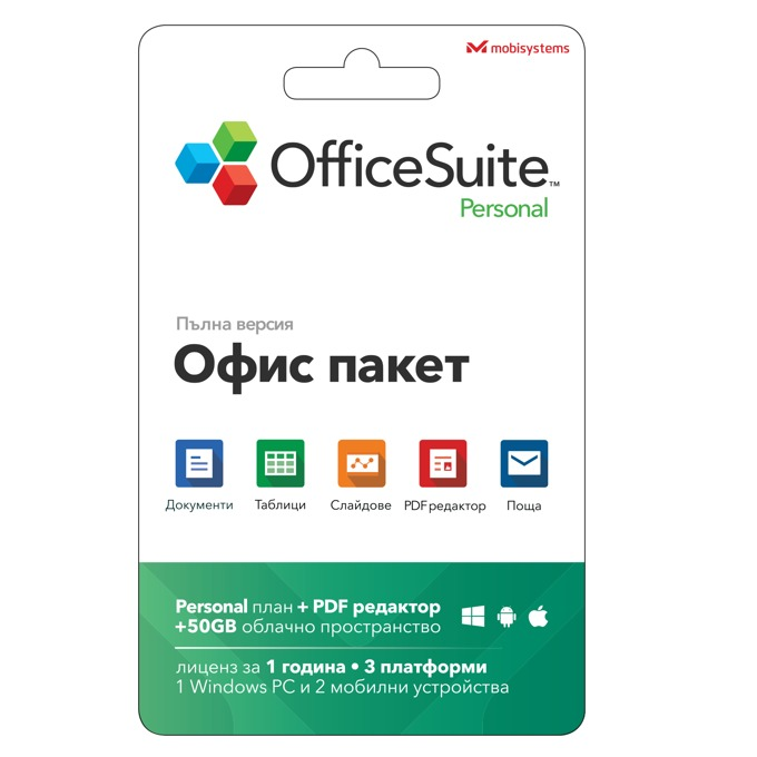 OfficeSuite Personal license