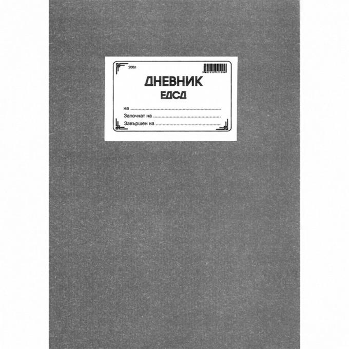 OK1915 Дневник ЕДСД 200 листа