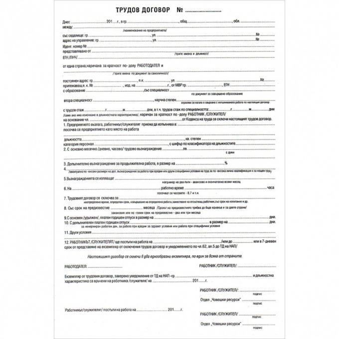 OK1863 Трудов договор
